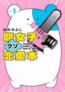 【コミック】 おののぶし / 腐女子クソ恋愛本 1 ワイドkc