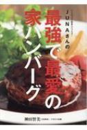 【単行本】 Juna (神田智美) / JUNAさんの最強で最愛の家ハンバーグ