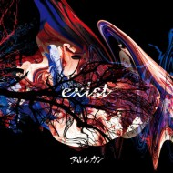 【CD Maxi】 アルルカン / exist (TYPE A)