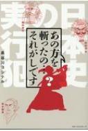 【単行本】 長谷川ヨシテル / あの方を斬ったの…それがしです 日本史の実行犯