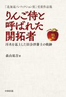 【単行本】 森山祐吾 / りんご侍と呼ばれた開拓者 汚名を返上した旧会津藩士の軌跡