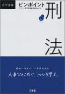 【単行本】 デイリー法学選書編修委員会 / ピンポイント刑法