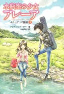 【全集・双書】 タニヤ・シュテーブナー / ふたりだけの旅路 水瓶座の少女アレーア 3