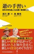 【新書】 吉川潮 / 爺の手習い - 定年が待ち遠しくなる習い事体験10 - PLUS新書