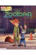 【単行本】 ポプラ社 / ZOOTOPIA ズートピア 英語で楽しもう ディズニーストーリー