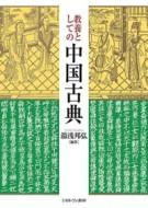 【単行本】 湯浅邦弘 / 教養としての中国古典 送料無料