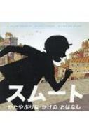 【絵本】 ミシェル・クエヴァス / スムート かたやぶりなかげのおはなし