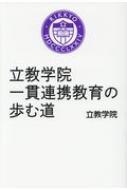 【単行本】 立教学院 / 立教学院一貫連携教育の歩む道