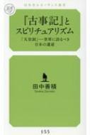 【新書】 田中善積 / 「古事記」とスピリチュアリズム 「天皇制」-世界に誇るべき日本の遺産 幻冬舎ルネッサンス新書