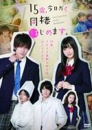【DVD】 15歳、今日から同棲はじめます。 送料無料