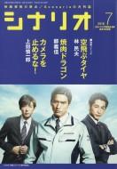 【雑誌】 シナリオ編集部 / シナリオ 2018年 7月号
