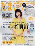 【雑誌】 たまごクラブ編集部 / たまごクラブ 2018年 7月号