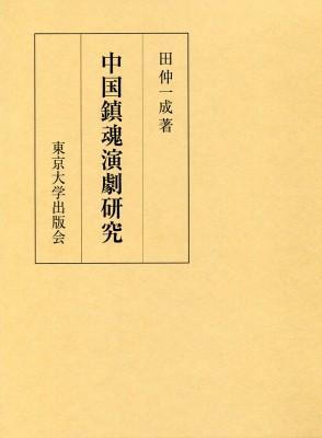 人気定番 【単行本】 田仲一成 / 中国鎮魂演劇研究 送料無料, ジョウボウグン 9df37ae2