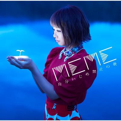【CD】 MEME (ケラケラ) / 自分いじめ禁止の歌 ,EP