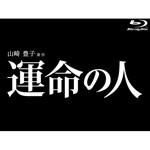 超人気高品質 運命の人 Blu-ray BOX/本木雅弘[Blu-ray]【返品種別A】, ファイン パーツ ジャパン e2680dc1