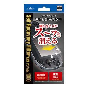 【PS Vita】PSVita1000用 キズ回復フィルター SASP-0373【返品種別B】