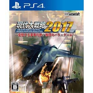 【PS4】現代大戦略2017~変貌する軍事均衡! 戦慄のパワーゲーム~ PLJM-80224 PS4 ゲンダイダイセンリャク2017【返品種別B】
