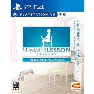 【PS4】サマーレッスン:宮本ひかり コレクション(PlayStation VR専用) PLJS-70118 PS4サマーレッスン【返品種別B】
