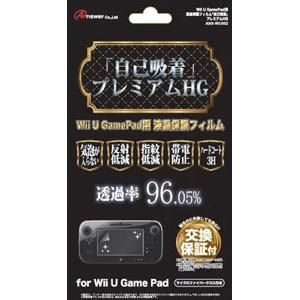 【Wii U】Wii U GamePad用 液晶保護フィルム「自己吸着 プレミアムHG」 ANS-WU002【返品種別B】