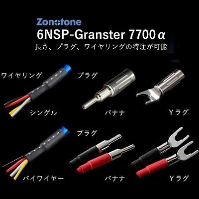 正式的 ゾノトーン スピーカーケーブル(2.0m/ペア)(受注生産品)アンプ側(Yラグ)→スピーカー側 6NSP-Granster 7700α-2.0m-Y2B4【返品種別B】-映像プレイヤー・レコーダー