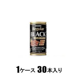 サンガリア レギュラーブラック 190g缶(1ケース30本入) レギユラ-ブラツク190GX30[レギユラブラツク190GX30]【返品種別B】