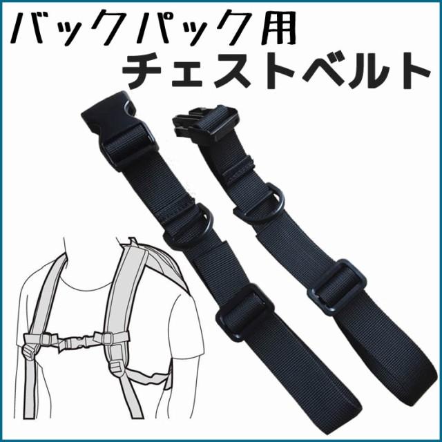 854e27934486 チェストベルト リュックベルト 胸ベルト リュックずり落ち防止バンド 肩ズレ防止 固定紐