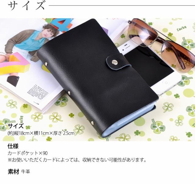 牛革 レザー カードケース カードホルダー 大容量 90ポケット 名刺入れ メンズ レディース 8カラー ポイントカード収納に最適
