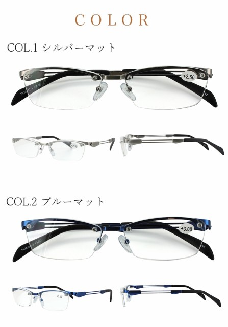 老眼鏡 おしゃれ 男性用 メンズ メタルフレーム ハーフリム FLM-002 4度数展開 リーディンググラス