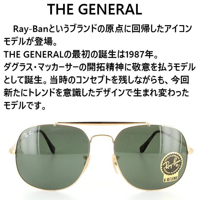 レイバンサングラス Ray-Ban RB3561 001 57 THE GENERAL ザ・ジェネラル メンズ レディース UVカット