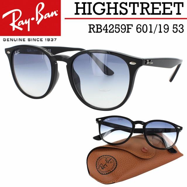レイバン サングラス Ray-Ban RB4259F 601/19 53 HIGHSTREET フルフィットモデル メンズ レディース UVカット 国内正規商品