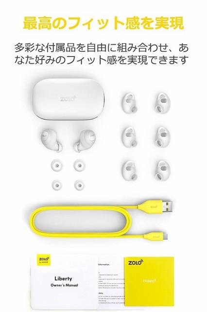 【最大24時間音楽再生 / Siri対応 / IPX5防水規格】 Zolo Liberty (Bluetooth 4.2 完全ワイヤレスイヤホン)