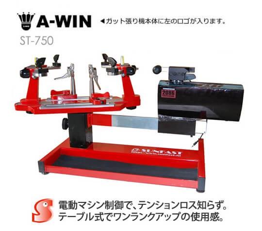 【一部予約!】 A-WIN ST-750 テーブル式コンピューター制御ガット張り機 バドミントン/テニス(硬式・軟式)ラケット兼用 ストリングマシン【送料無料/代, 出来たてをお届け「静岡茶いち」 2a359f24