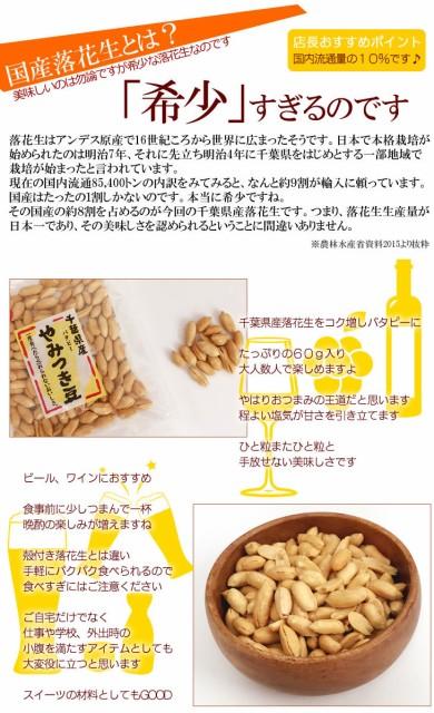 バタピー 殻ナシ やみつき豆 小粒でポリポリ 味付落花生 千葉産 60g×4袋 ピーナッツ 全国送料無料