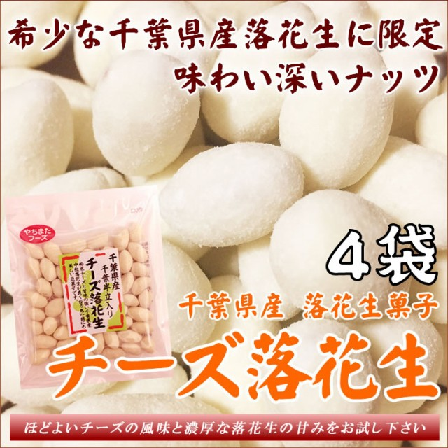 チーズ落花生 千葉産 60g×4袋 ピーナッツ 全国送料無料