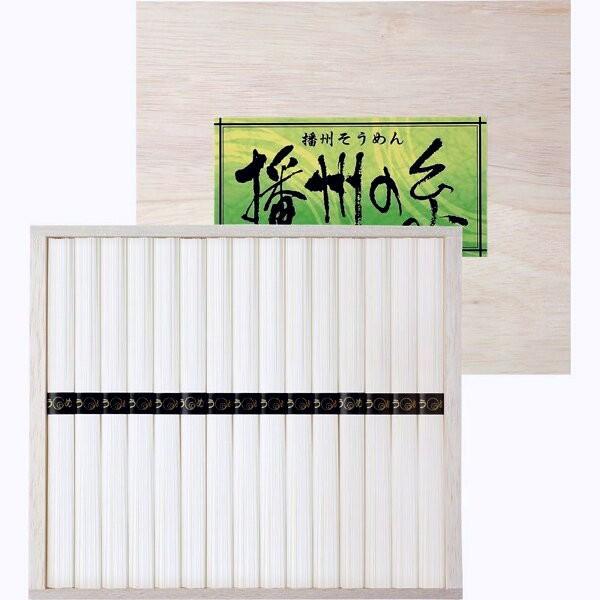 播州そうめん(木箱入) 播州の糸 /FP-20