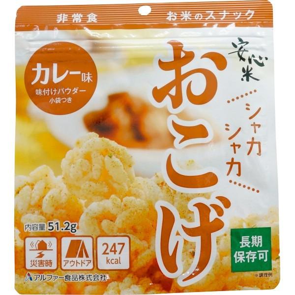 防災グッズアルファー食品 安心米おこげ(カレー味)保存食/11421464