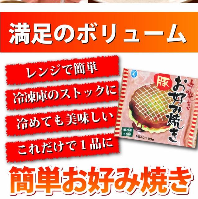 【冷凍】レンジで簡単・豚お好み焼き!関西風(12時までの御注文で当日発送、土日祝を除く)(惣菜)