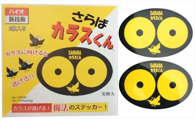 北海道環境バイオセクター 魔法のステッカーSARABAカラスくん 2枚入り[メール便発送、送料無料、代引不可]