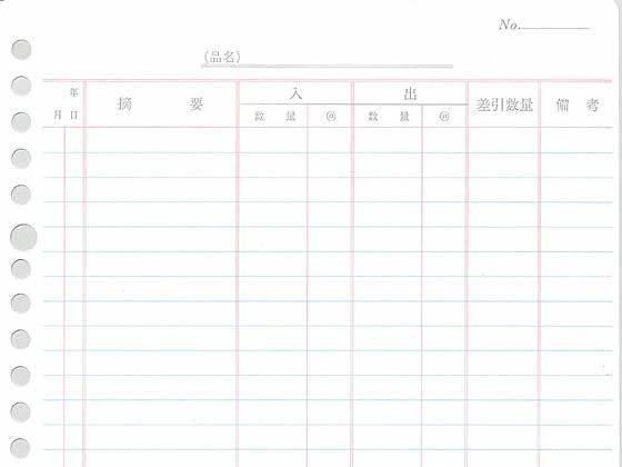 バインダー帳簿用 三色刷 物品出納帳B A5 コクヨ リ-165の通販はau PAY ...