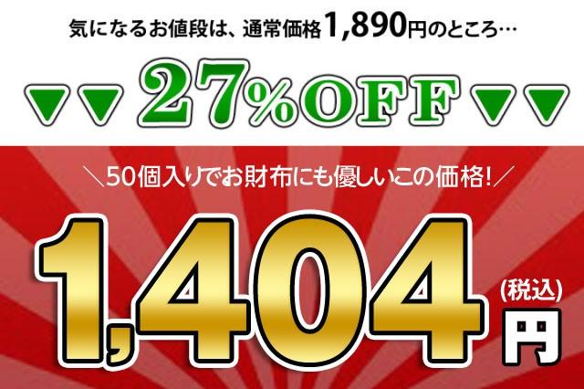 50個も入って27%OFFの1365円はお得!