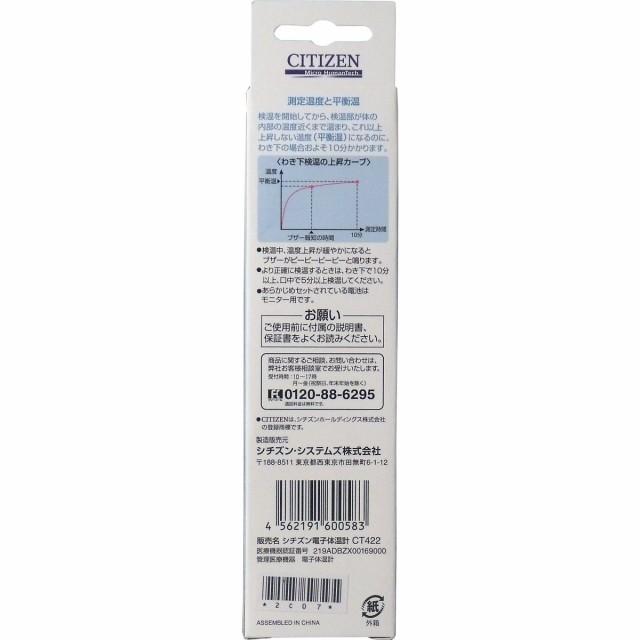 体温計 検温 介護 発熱◆シチズン 電子体温計