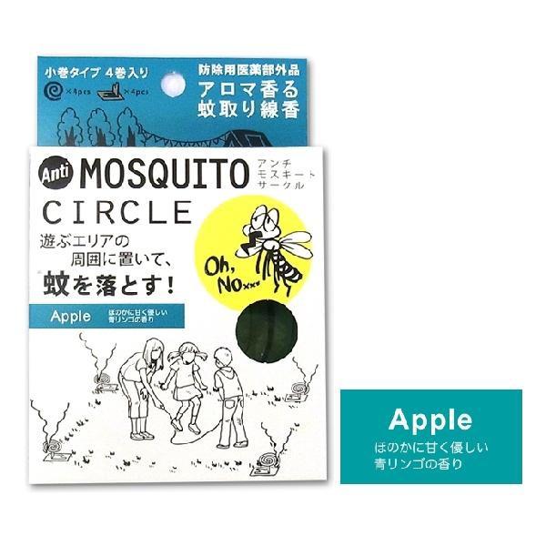 ∴アンチモスキートサークル【蚊取り線香/スタンド付き】