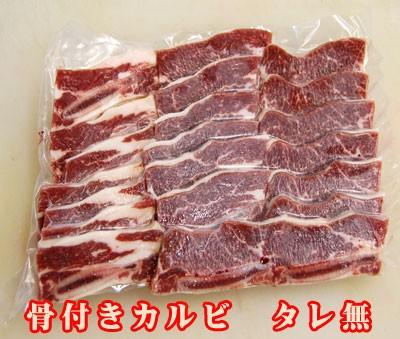 【商番906】牛骨付きカルビ [500g]