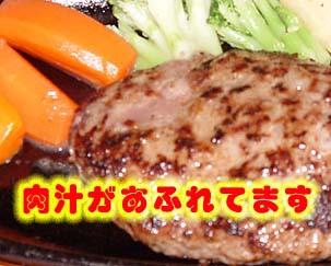 当店特製■ビッグハンバーグ[200g・1個]肉汁がじゅわぁ~♪【3万個完売!】当店の大人気お惣菜