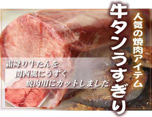 【送料無料 】 焼肉4点セット800g 3~4人分 3980円 カルビ、たん、オーカク、豚カルビ