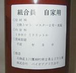 美味すぎる♪【鷹栖産】完熟トマトジュース100%3本セット◇お中元・お歳暮にも♪送料無料