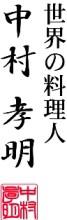 [送料無料]お買い得!中村孝明和包丁3本セット/価格に自信!