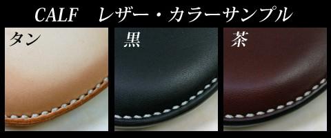 【送料無料】CALF/カーフ レザー マネークリップ パース付(手縫い) CALF-015