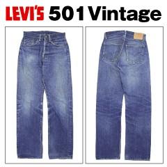 【上品】 [送料無料] Vintage LEVI'S 501 BIG E S-Type 1964-1968年 W30L31.5 [リーバイス 501 オリジナルジーンズ 古着], エサンチョウ 372f8d7b