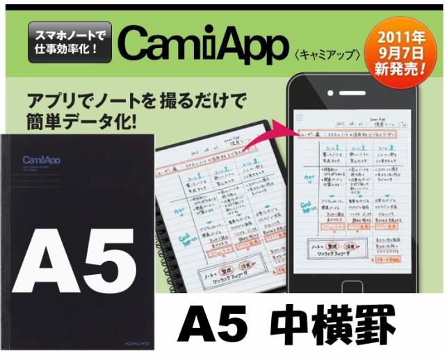 ◆キャミアップ(CamiApp)◆ A5 中横罫/ 40枚◆スマートフォン対応ノート◆ノ-CA91B◆スマホで撮影、保存するノート【コクヨ】